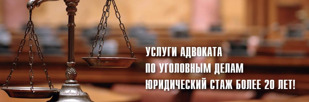 Услуги адвоката по уголовным делам юридический стаж более 20 лет!