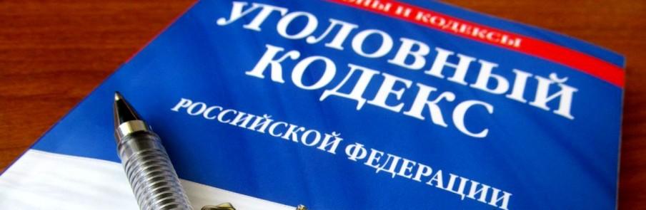 Уголовный адвокат в Челябинске
